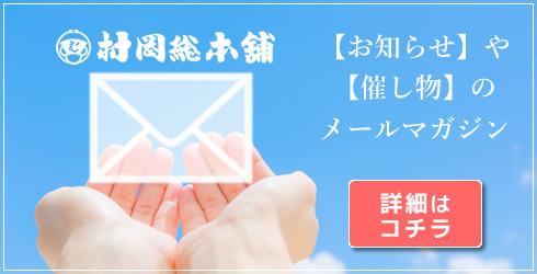 村岡総本舗 メールマガジン